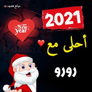 صور 2021 احلى مع رورو