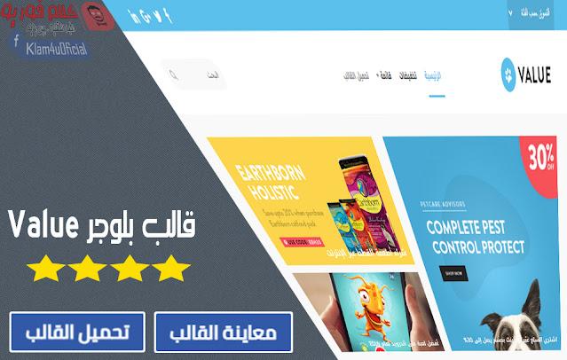 قالب بلوجر Value الاحترافي قالب بلوجر عربي