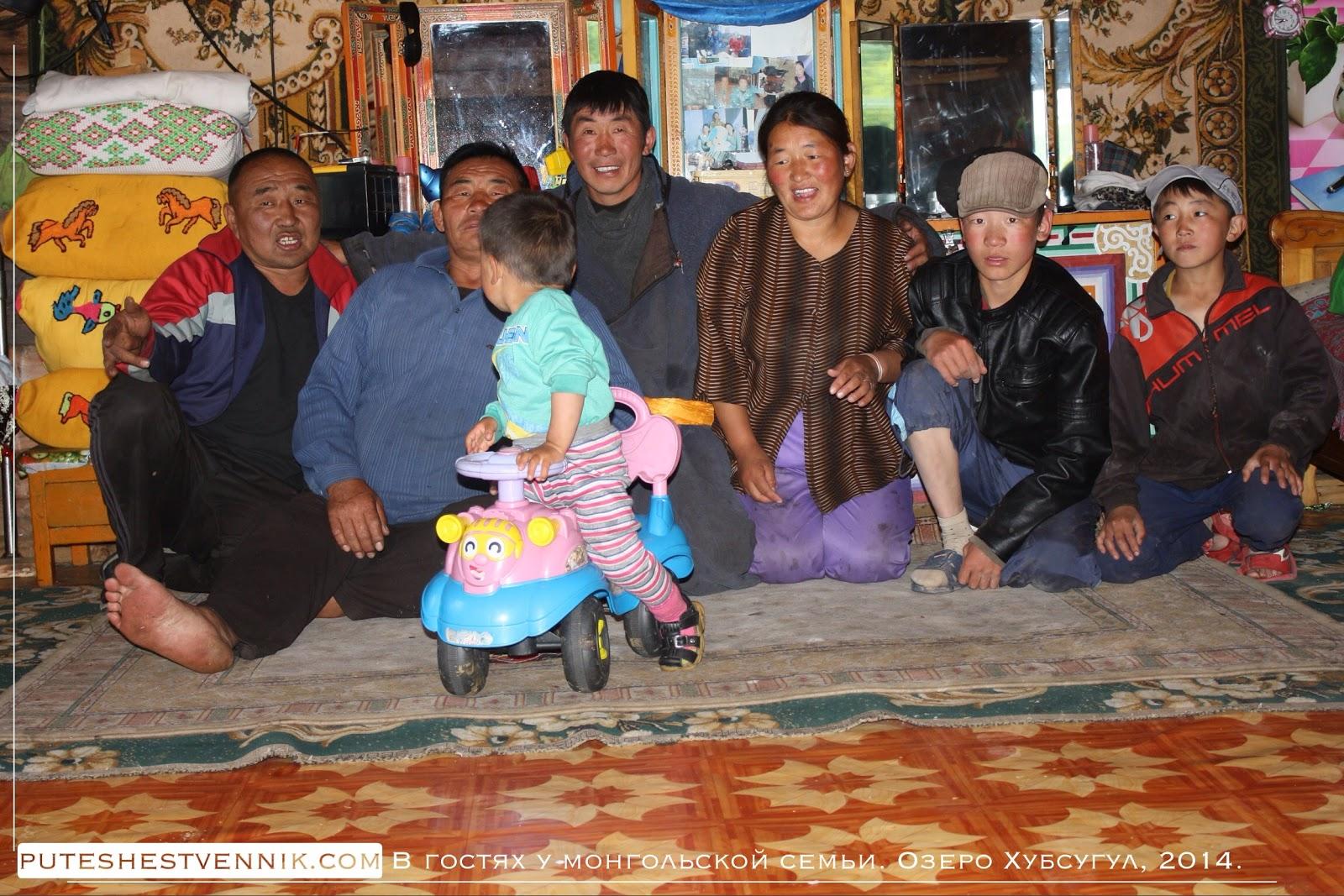 Монгольская семья в доме
