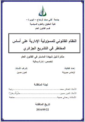 مذكرة ماستر : النظام القانوني للمسؤولية الإدارية على أساس المخاطر في التشريع الجزائري PDF