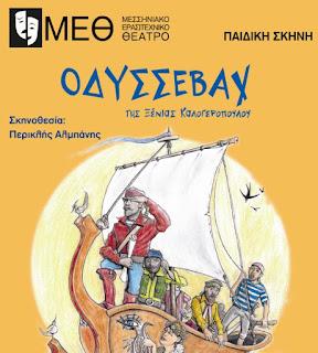 """""""Οδυσσεβάχ"""" από την παιδική σκηνή του ΜΕΘ στο Εργατικό Κέντρο"""