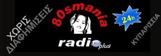 http://80smania-radio-plus.blogspot.gr/