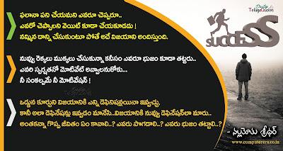 nallamothu-sridhar-telugu-motivational-quotes-images-for-students-youth