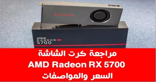 مراجعة كرت الشاشة AMD Radeon RX 5700 - السعر والمواصفات