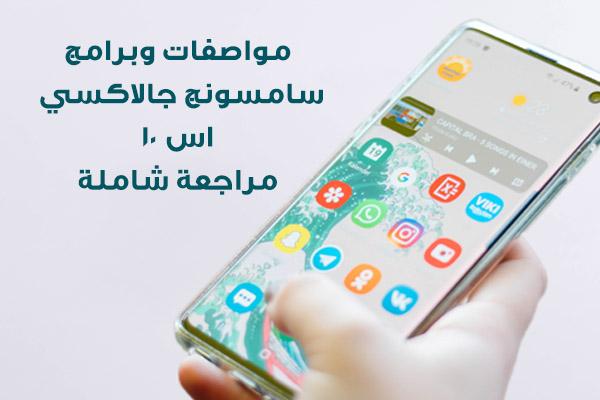 مواصفات وبرامج جهاز سامسونج جالاكسي اس 10 Samsung Galaxy S10