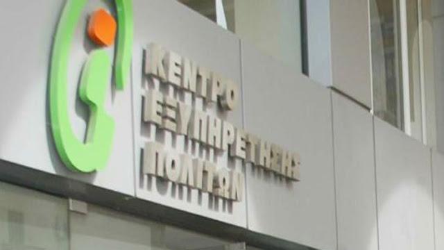 Απεργία διαρκείας ξεκινούν οι εργαζόμενοι στα Κέντρα Εξυπηρέτησης Πολιτών (ΚΕΠ)