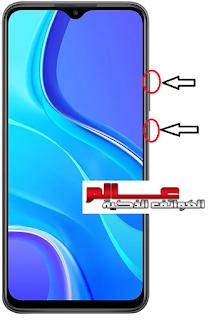 طريقة فرمتة وﺍﺳﺘﻌﺎﺩﺓ ﺿﺒﻂ ﺍﻟﻤﺼﻨﻊ شاومي Xiaomi Redmi 9 Prime