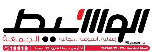 جريدة وسيط الأسكندرية عدد الجمعة 22 سبتمبر 2017 م