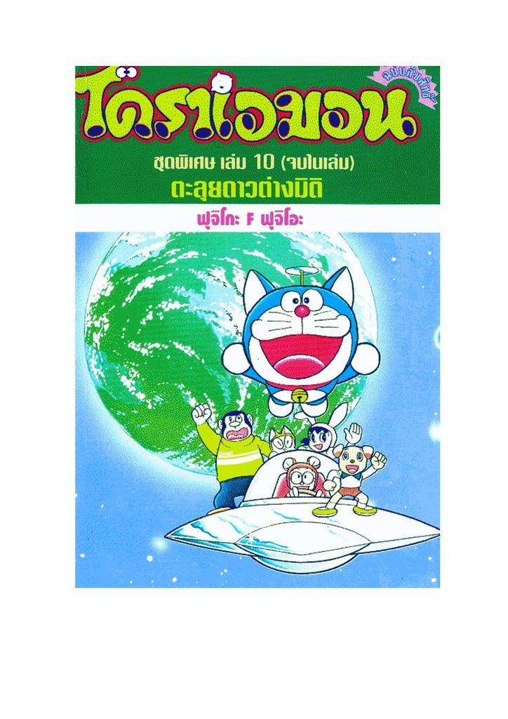 Doraemon ชุดพิเศษ-เล่ม 10 ตะลุยดาวต่างมิติ