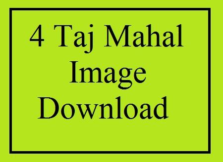 4 Taj Mahal Image Download, चार फ्री ताज महल इमेज डाउनलोड