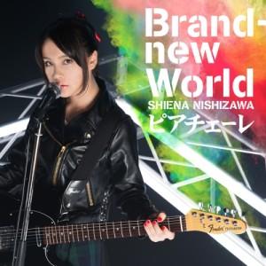 西沢幸奏 - Brand-new World 歌詞
