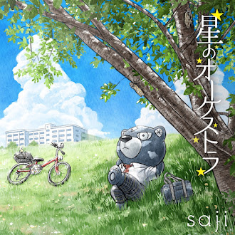 [Lirik+Terjemahan] saji - Hoshi no Orchestra (Orkestra Bintang)