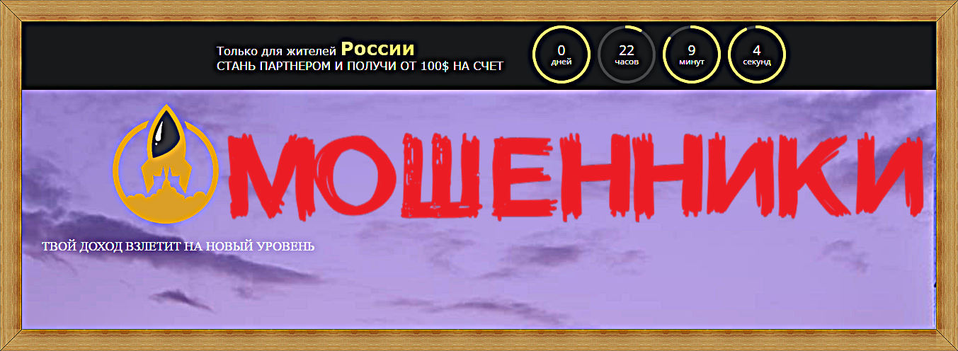 [Лохотрон] promo.fin-olimp.site – Отзывы, мошенники!