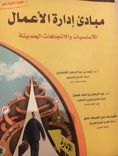 كتاب مبادئ إدارة الأعمال pdf