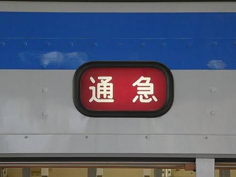 相模鉄道 通勤急行 横浜行き1 新7000系