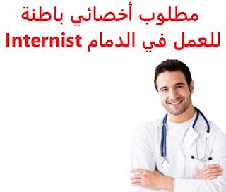 للعمل في الدمام لدى مجمع طبي  نوع الدوام : دوام كامل  المؤهل العلمي : أخصائي باطنة