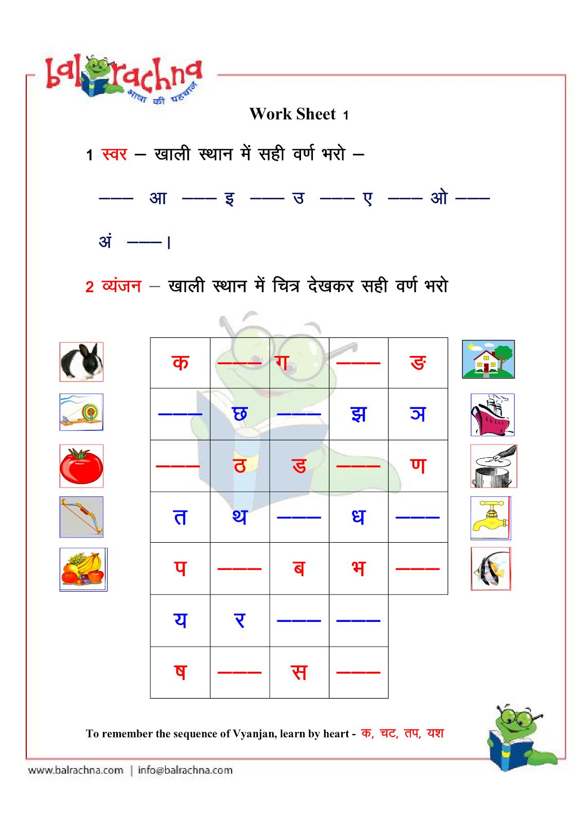Worksheets Hindi Worksheets balrachna hindi varnamala swar vyanjan worksheets 1 i am sure they would be helpful to the parentstutors guide kids in their learning process