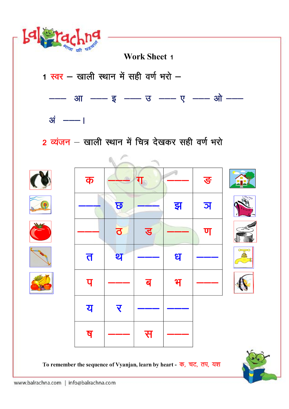 Hindi Worksheets For Kindergarten