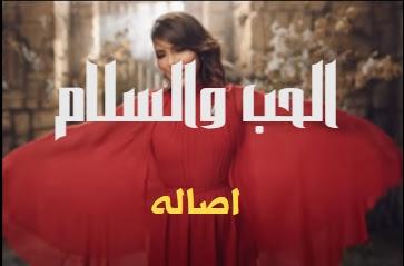 كلمات اغنيه الحب والسلام اصاله alhabu alsalam asaalah