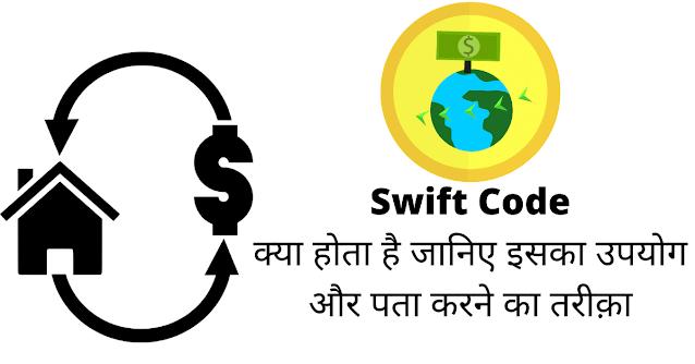 Swift Code क्या होता है कैसे पता करें?