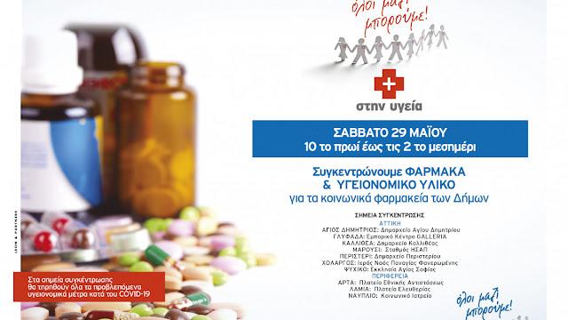 """""""Όλοι Μαζί Μπορούμε"""":  Συγκέντρωση Φαρμάκων στο Ναύπλιο το Σάββατο 29 Μαΐου"""