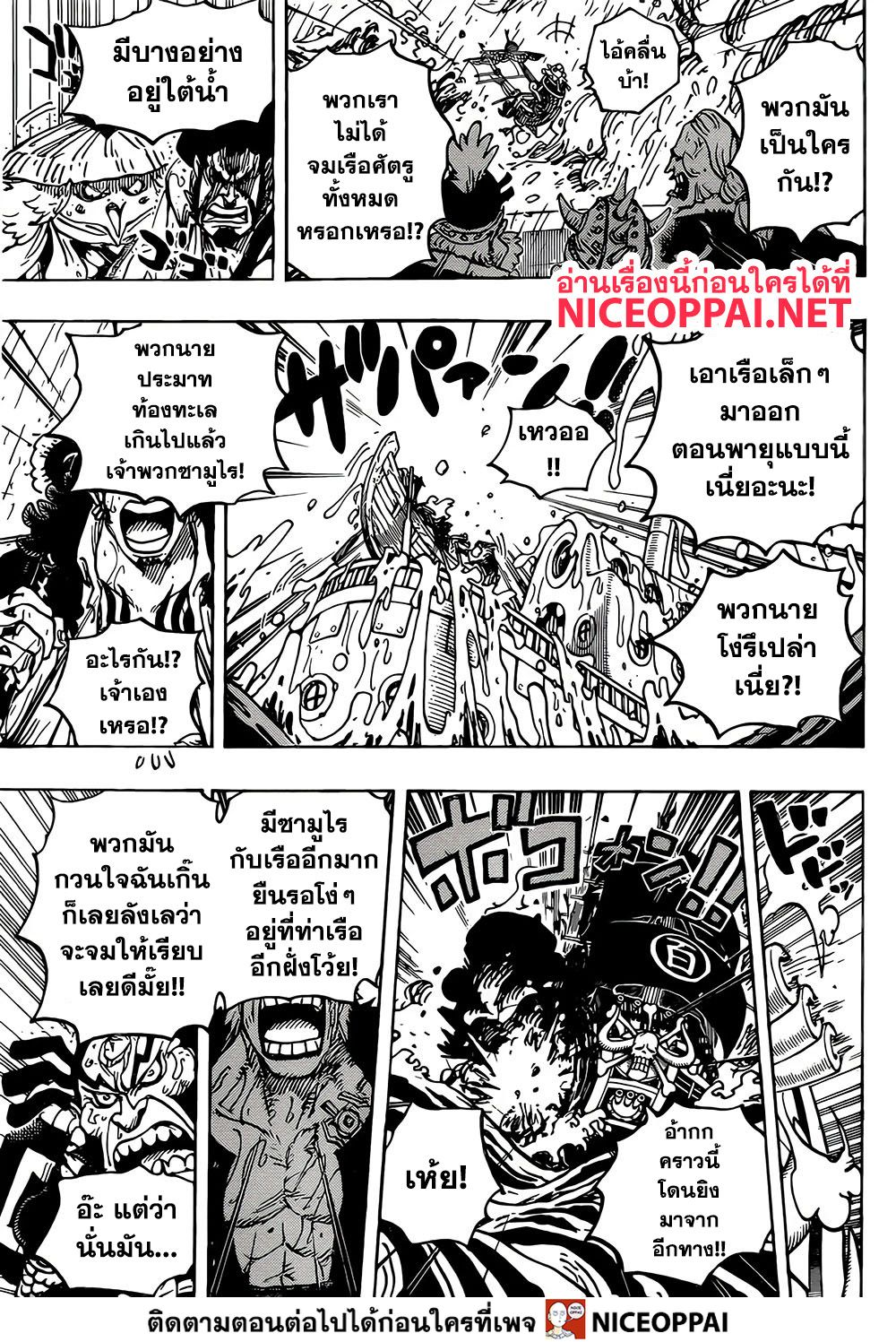 อ่านการ์ตูน One Piece ตอนที่ 974 หน้าที่ 15