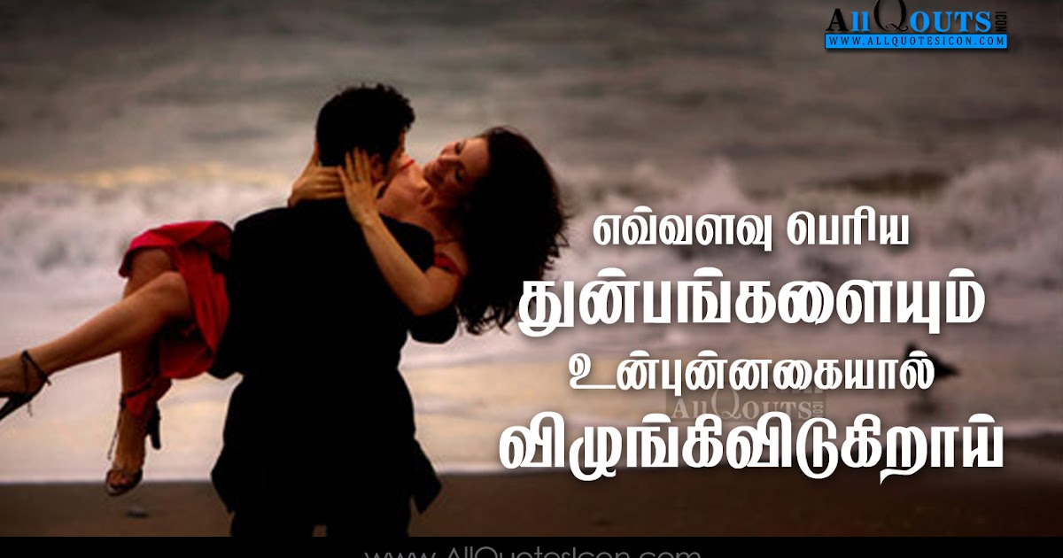 Husband And Wife Love Quotes With Images In Tamil The Snowboarding
