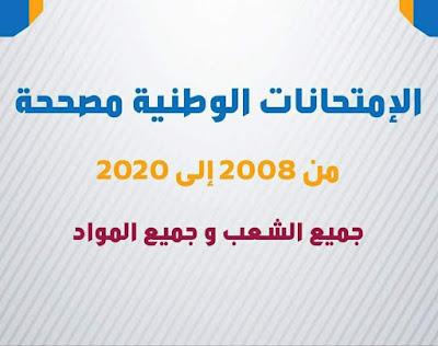 جميع نماذج  الامتحانات الوطنية مع التصحيح من 2008 الى 2020 في جميع الشعب