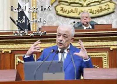 كلمة وزير التربية والتعليم أمام مجلس النواب