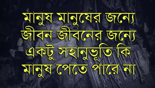 Manush Manusher Jonno by Bhupen Hazarika