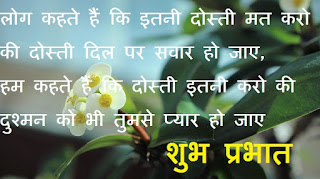 good morning quotes in hindi for friends images