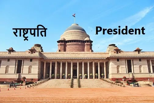 rashtrapati-president-of-india