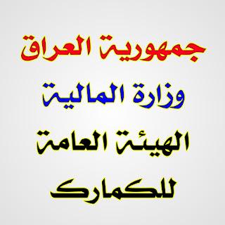 درجات وظيفية في الهيئة العامة للكمارك في بغداد والمحافظات