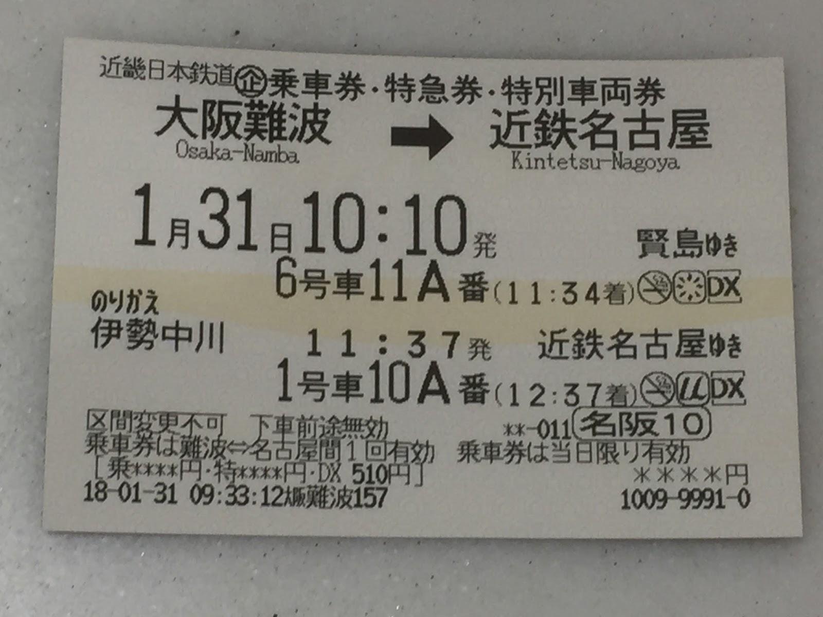 日 近鉄 券 1 乗車