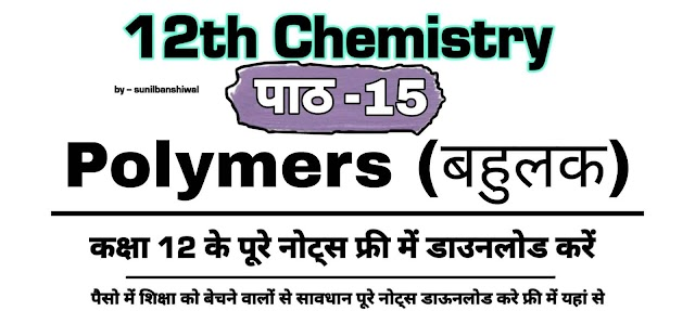 Polymers 12th Class Chemistry Notes In Hindi Pdf Download | बहुलक (Polymers)  chapter no 15