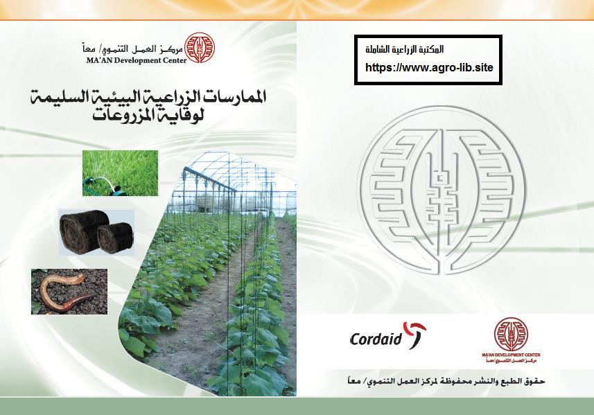 كتاب : الممارسات الزراعية البيئية السليمة لوقاية المزروعات