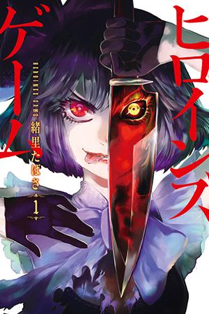 Heroines Game Manga