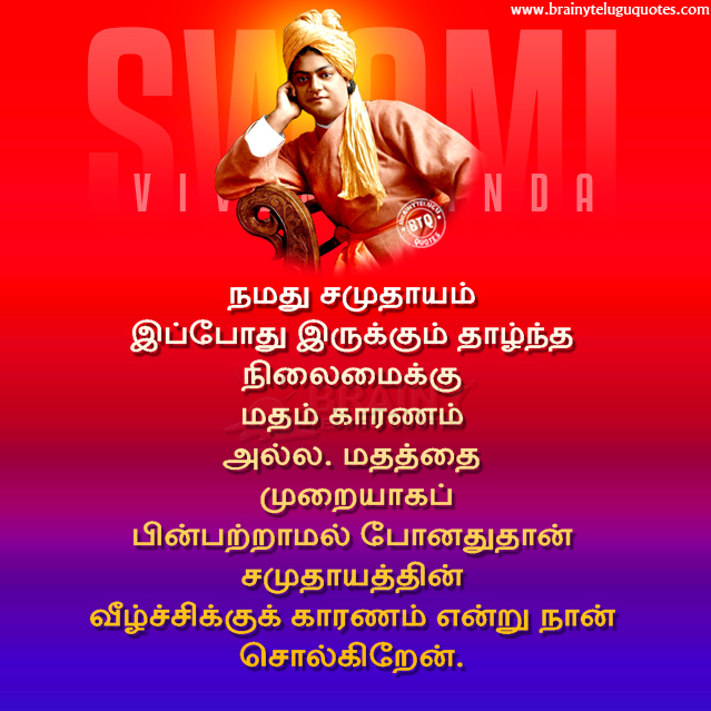 swami vivekananda quotes,famous words on life by vivekananda, swami vivekananda quotes