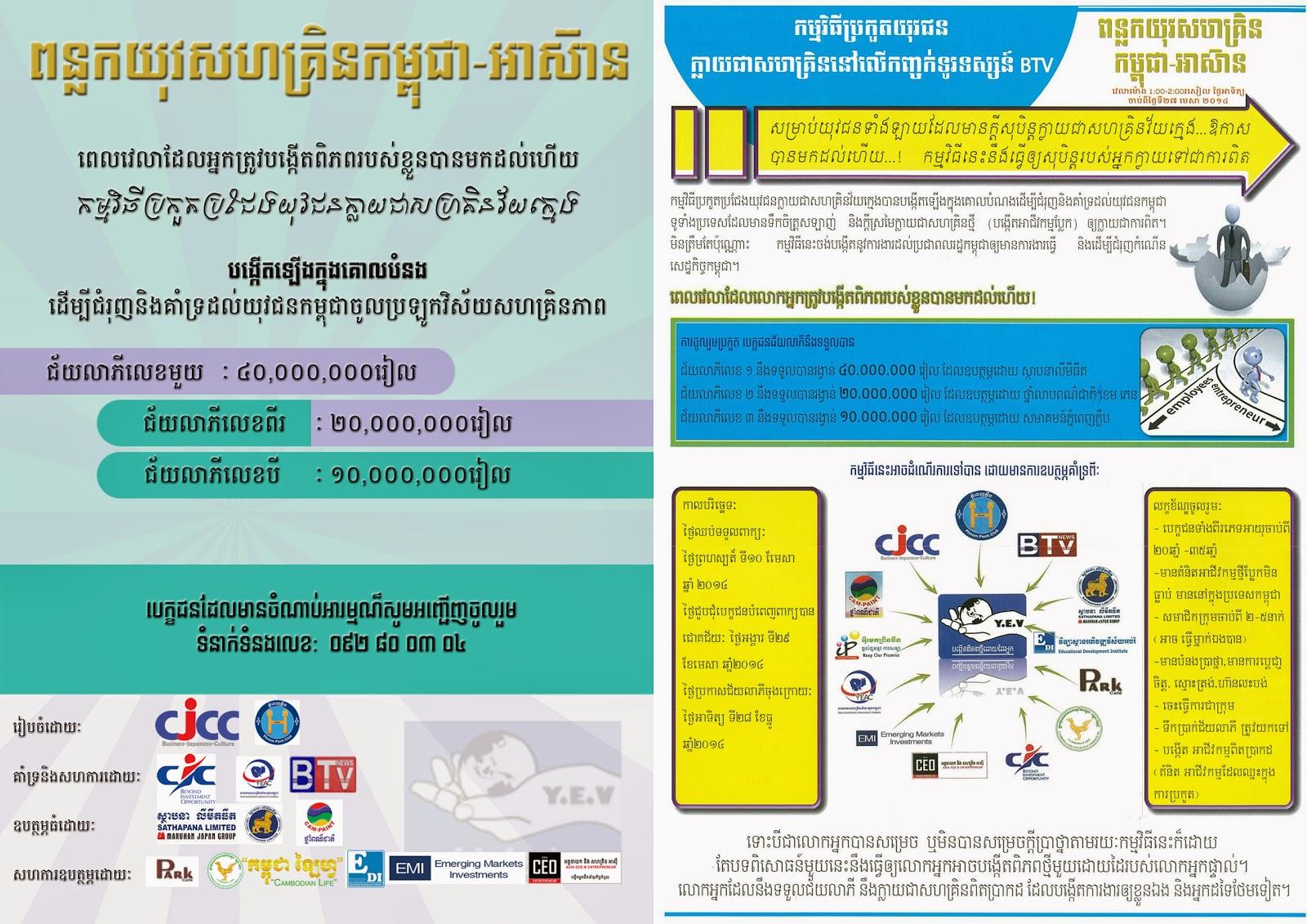 watch btv cambodia online dating