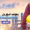 وظائف البترول شركة خدمات بترولية تطلب مؤهلات عليا ودبلومات وسائقين