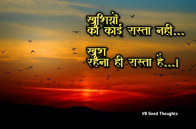 ईश्वर का अवसर - Hindi Kahani - Good Thoughts In Hindi On Life