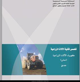 كهرباء الآلات الزراعية عملي pdf