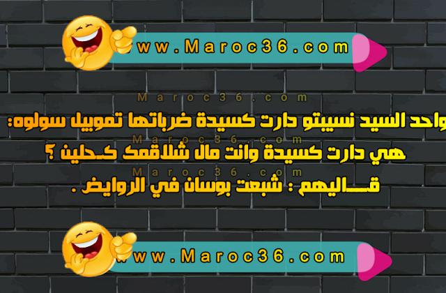 nokat +18 maroc2020