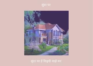 Beautiful Home Image Marathi Essay