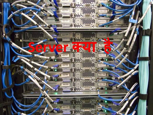Server क्या है और कैसे काम करता है ?