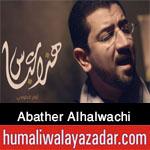 https://aliwalayazadar.blogspot.com/2020/08/abather-alhalwachi-nohay-2021.html