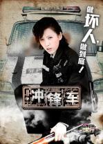 衝鋒車(Two Thumbs Up)poster