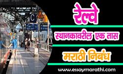 Railway-Station-Varil-Ek-Taas-Marathi-Nibandh