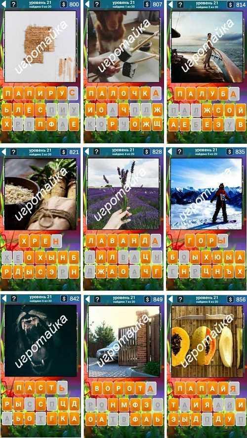 555 слов папирус, палочки ответы на 21 уровень с картинками