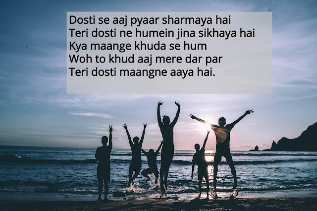 emotional friendship shayari in english